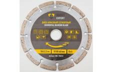 Диск алмазный сегментный по бетону Shaft 115х22.2 мм